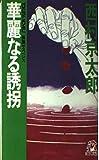 華麗なる誘拐 (TOKUMA NOVELS)