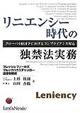 リニエンシー時代の独禁法実務—グローバル経済下におけるコンプライアンス対応