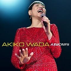 和田アキ子「人生はこれから」のジャケット画像