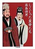 しくじった皇帝たち (ちくま文庫)