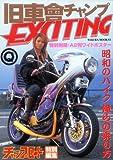 旧車會チャンプexciting―旧単車写真集第6弾 (SAKURA・MOOK 61)