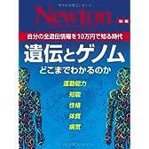 遺伝とゲノムどこまでわかるのか―自分の全遺伝情報を10万円で知る時代 (ニュートンムック Newton別冊)