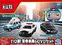 トミカ ギフト 110番 警察車両 DVDセット