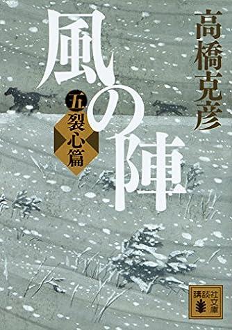 風の陣 五 裂心篇 (講談社文庫)