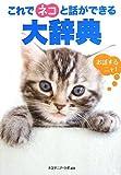 これでネコと話ができる大辞典
