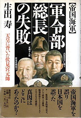 帝国海軍 軍令部総長の失敗―天皇に背いた伏見宮元帥