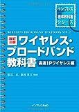 改訂三版 ワイヤレス・ブロードバンド教科書=高速IPワイヤレス編= (インプレス標準教科書シリーズ)