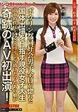 シロウトハンター2・11 [DVD]