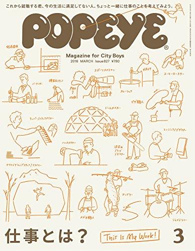POPEYE(ポパイ) 2016年 3月号 [雑誌]の詳細を見る