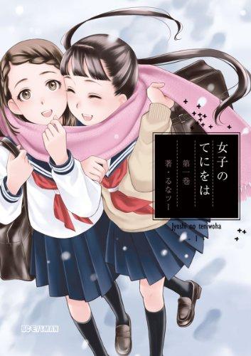 [るなツー] 女子のてにをは 第01巻