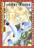 幻惑の鼓動7 (Charaコミックス)