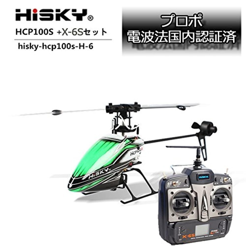 HiSKY HCP100S + X-6Sプロポ セット(mode1) 『技適?電波法国内認証済』 ORI RC ラジコン ヘリコプター ホバリング確認済 6CH 2.4GHZ (hisky-hcp100s-X-6Sm1-00) ブラシレスモーター 200g未満 ハイスカイ最高級プロポ付き