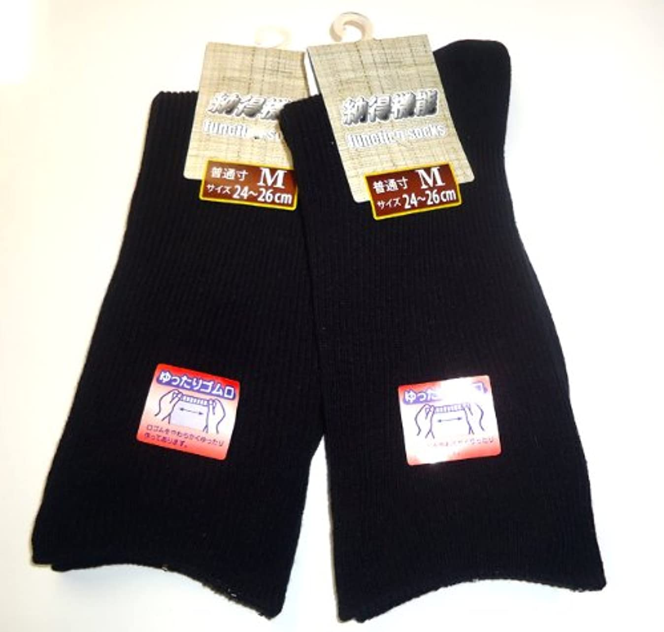 養う欺ベギン日本製 靴下 メンズ 口ゴムなし ゆったり靴下 24-26cm 2足組 (紺色)