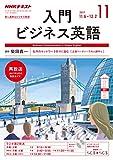 NHKラジオ 入門ビジネス英語 2017年 11月号 [雑誌] (NHKテキスト)