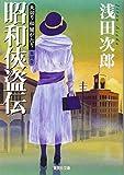 天切り松闇がたり〈第4巻〉昭和侠盗伝 (集英社文庫) 画像