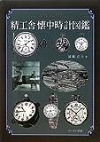 精工舎懐中時計図鑑 (けいすい汎書)