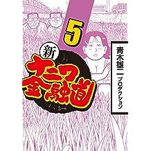 新ナニワ金融道 5