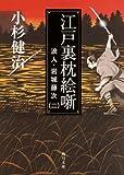 江戸裏枕絵噺 浪人・岩城藤次(2) (角川文庫)