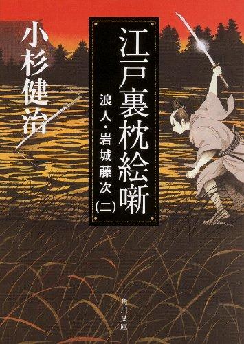 江戸裏枕絵噺 浪人・岩城藤次(2) (角川文庫)の詳細を見る