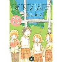 オトノハコ プチキス(4) (Kissコミックス)