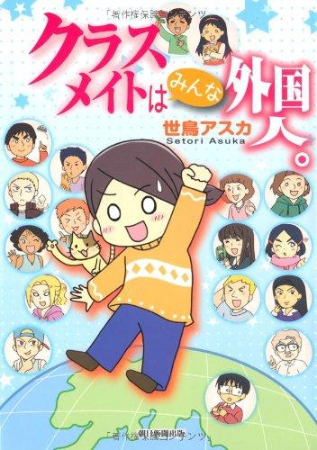 クラスメイトはみんな外国人。 (ASAHIコミックス)の詳細を見る