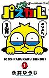 100%パスカル先生 1 (てんとう虫コロコロコミックス)