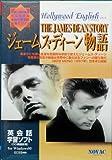 Hollywood English シリーズ THE JAMES DEAN STORY ジェームス・ディーン物語 [英語会話学習ソフト] NOVAC