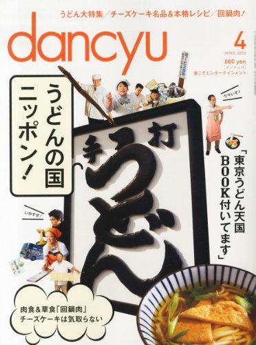 dancyu (ダンチュウ) 2013年 04月号 [雑誌]の詳細を見る