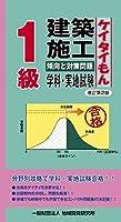 1級建築施工 傾向と対策問題【ケイタイもん】(改訂第2版)