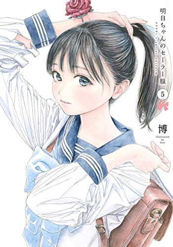 明日ちゃんのセーラー服 5 (ヤングジャンプコミックス)