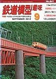 鉄道模型趣味 2012年 09月号 [雑誌]
