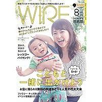 月刊ワイヤーママ徳島版2018年8月号: レッツゴーバイキング
