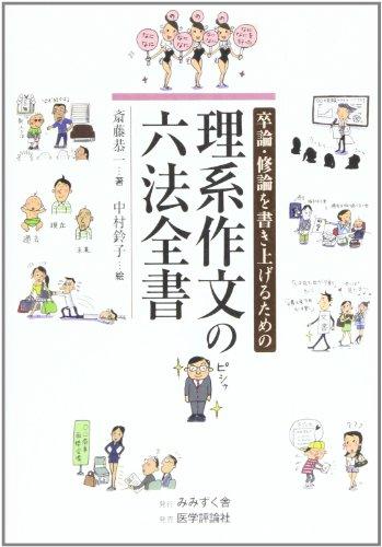 卒論・修論を書き上げるための理系作文の六法全書の詳細を見る