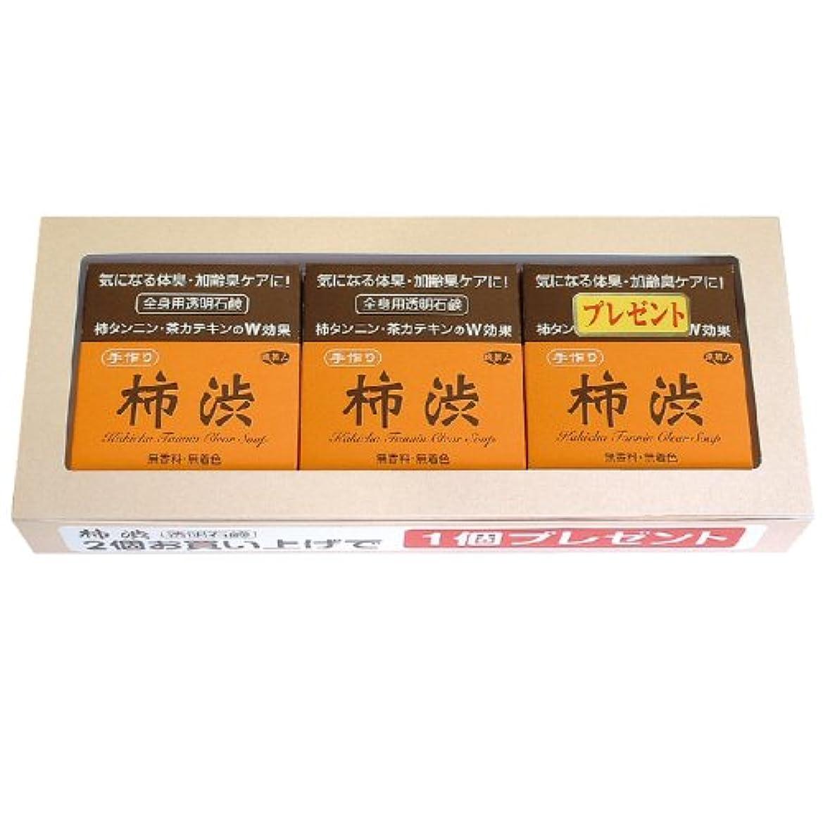 荒れ地ばかげた特権的アズマ商事の 柿渋透明石鹸 2個の値段で3個入りセット