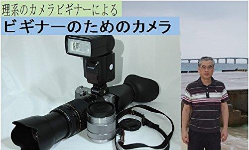 理系のカメラビギナーによるビギナーのためのカメラ: 分かりや...