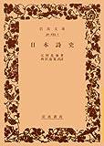 日本詩史 (岩波文庫)