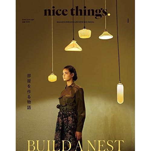 nice things.(ナイスシングス) 2018年 01 月号 (部屋を作る物語 BUILD A NEST)