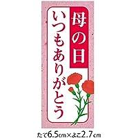 【大特価】母の日シール(300枚入)【k-003】