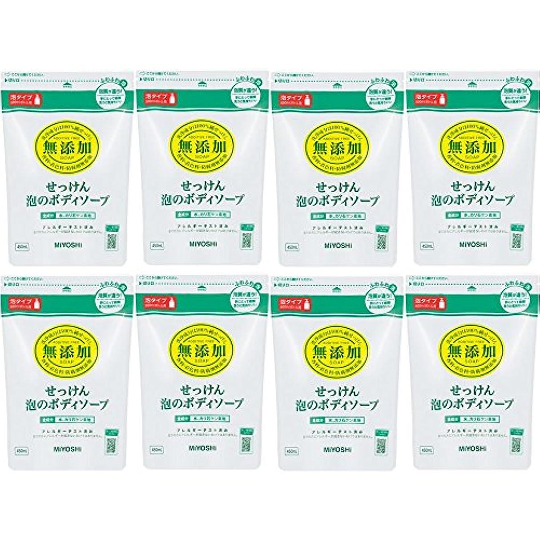 惨めな大気未接続【セット品】無添加 せっけん泡のボディソープ 詰替用 450ml×8