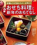 おせち料理と新年のおもてなし: 本格レシピをおいしく、上手に! [大型本] / 主婦と生活社 (編集); 主婦と生活社 (刊)