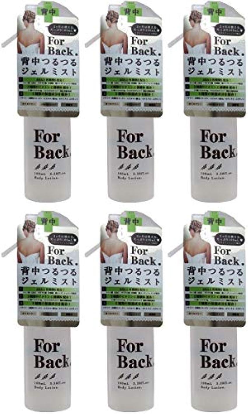 立ち向かううぬぼれたベーカリー【まとめ買い】ペリカン石鹸 ForBack ジェルミスト 100ml【×6個】