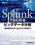 Splunkではじめるビッグデータ分析 基本操作からTwitterのログ分析まで