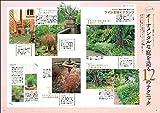 """ワンランクアップの植物帳 -目指すは""""ハンサムビューティー"""" (Musashi Mook) 画像"""