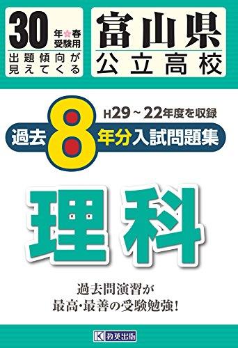富山県公立高校過去8ヶ年分(H29―22度収録)入試問題集理科平成30年春受験用(実物紙面の教科別過去問) (公立高校8ヶ年過去問)
