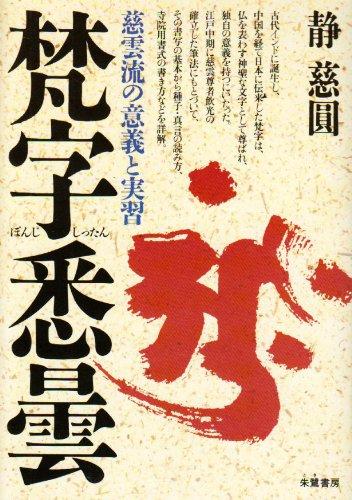 梵字悉曇―慈雲流の意義と実習