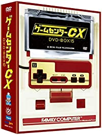 ゲームセンターCX DVD-BOX15