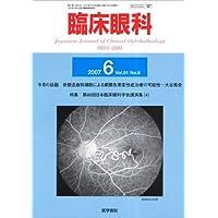 臨床眼科 2007年 06月号 [雑誌]