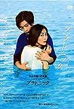 プラトニック (中山美穂、堂本剛主演) DVD-BOX 5枚組