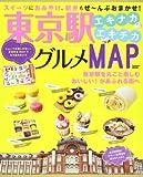 東京駅エキナカエキチカグルメMAP―スイーツにおみやげ、駅弁もぜ~んぶおまかせ! (Gakken Mook)