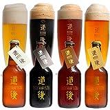 ビール 道後ビール(ケルシュ・アルト・スタウト・ヴァイツェン) 4本セット(oms)
